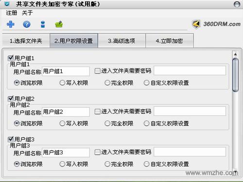 共享文件夹加密专家软件截图