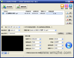 旭日Android视频格式转换器软件截图