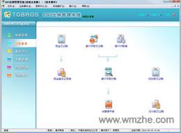 007出纳管理系统高级企业版软件截图