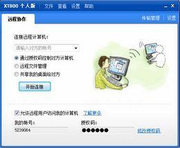 协通XT800个人版远程控制软件的教程