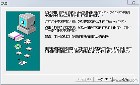 realone解码器软件截图