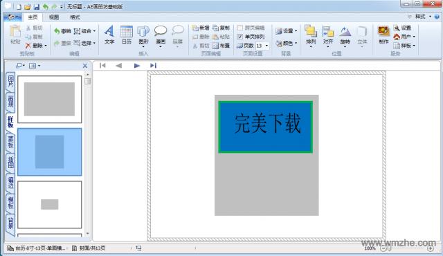 AE画册坊软件截图