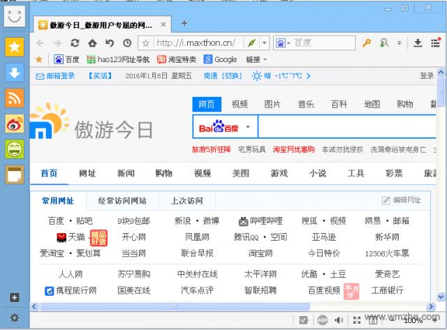 傲游浏览器3软件截图