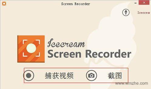 Icecream Screen Recorder软件截图