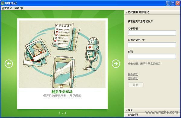印象笔记软件截图