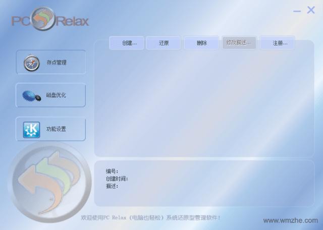 PC Relax系统还原软件截图