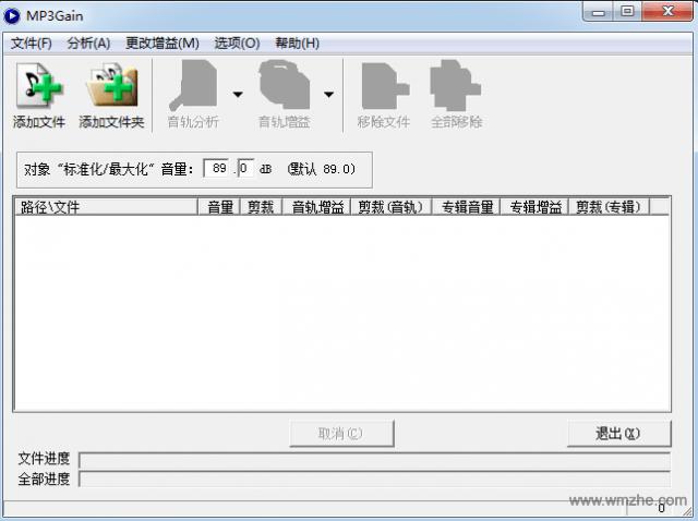 mp3gaingui软件截图