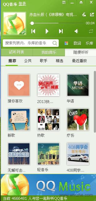 qq音乐2012软件截图