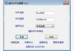 Windows虚拟WIFI设置器的教程