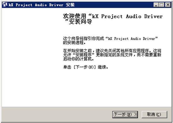 KX驱动安装教程