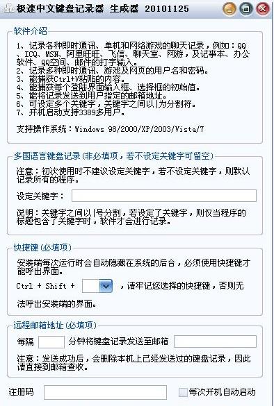 极速中文键盘记录器的教程