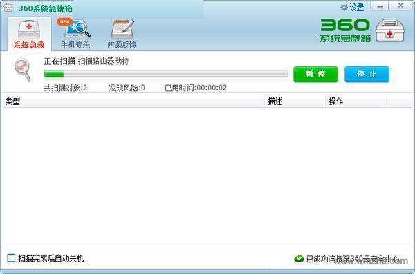 360系统急救箱 64位软件截图
