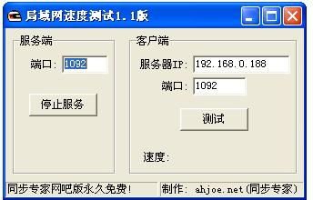 局域网速度测试的教程