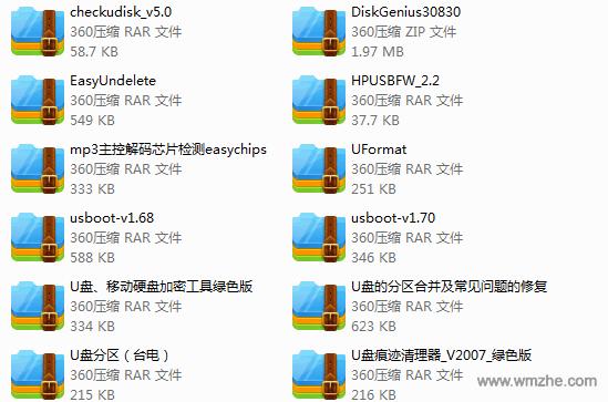 U盘超级工具大全软件截图