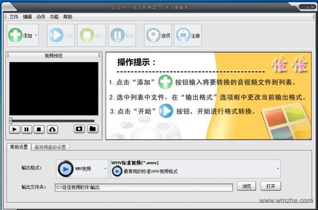 佳佳WMV格式转换器软件截图