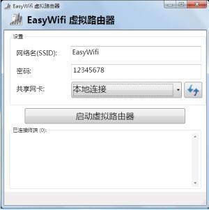 EasyWifi的教程