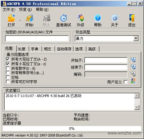 Advanced RAR Password Recovery软件截图