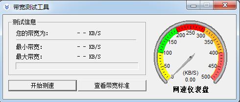 带宽测试工具的教程