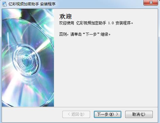 亿彩视频加密助手的教程
