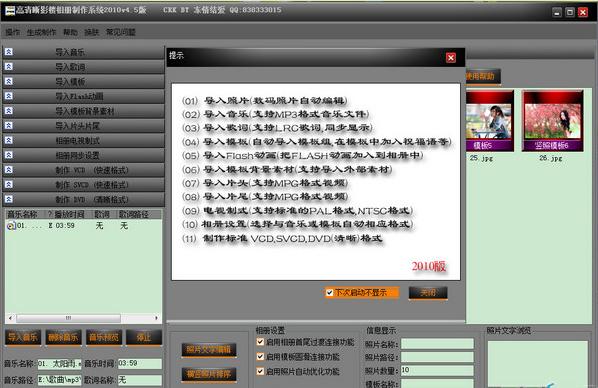高清晰影楼相册制作系统的教程