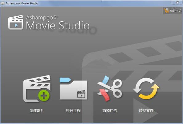 Ashampoo Movie Studio的教程