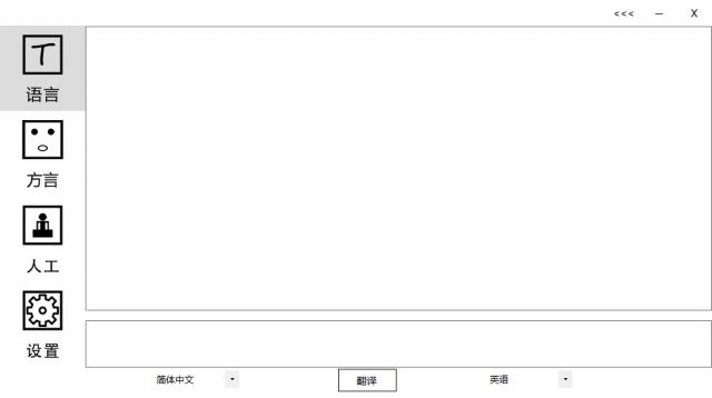 新云翻译器的教程
