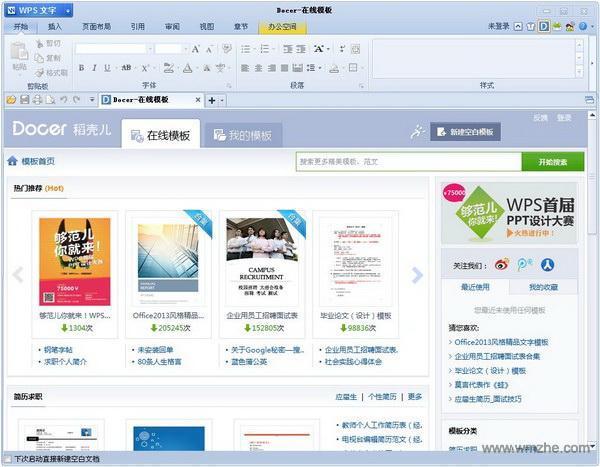 WPS Office 抢鲜版软件截图
