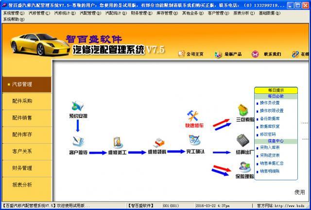 智百盛汽车维修管理软件的教程