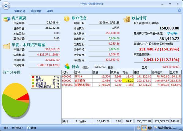小钱庄证券投资理财软件的教程