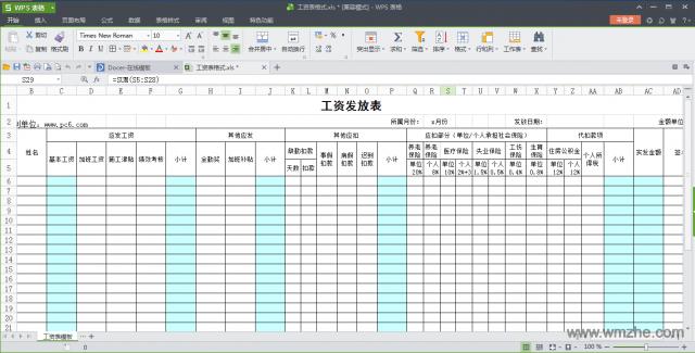 工资表模板软件截图