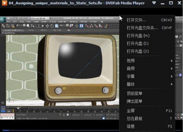 DVDFab Media Player的教程