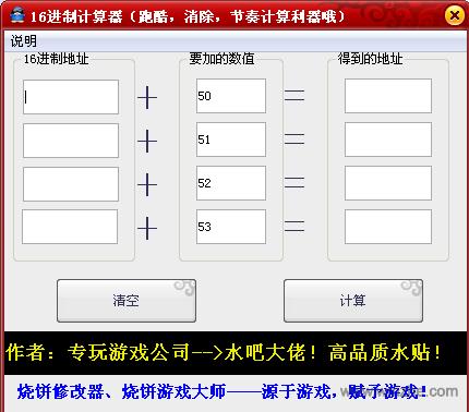 十六进制计算器软件截图