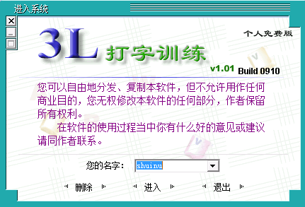 3l打字训练的教程