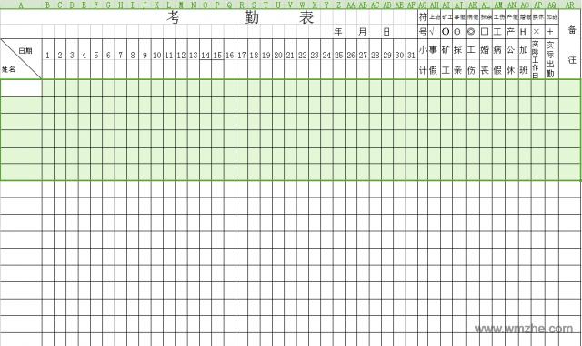 公司员工考勤表范本软件截图