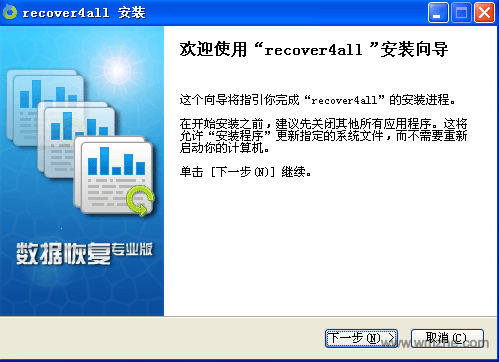 Recover4all软件截图