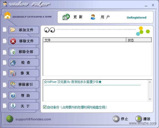 Video Fixer软件截图