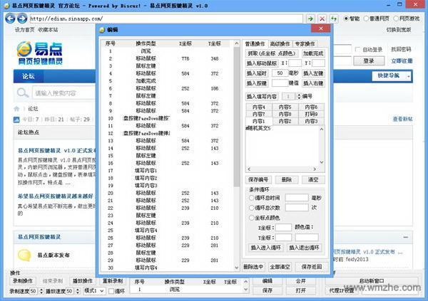 易点网页按键精灵软件截图
