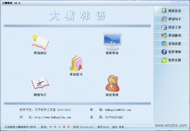 大嘴韩语软件截图