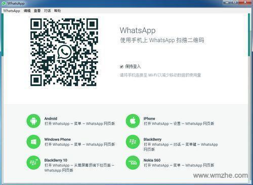 WhatsApp 64位软件截图