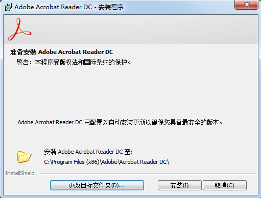 Adobe Acrobat Reader的教程