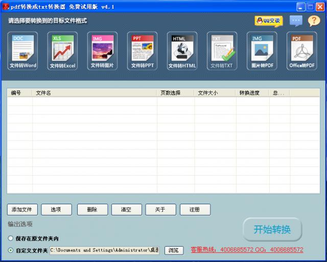 pdf转换成txt转换器的教程