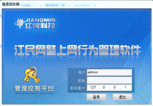江民网警上网行为管理软件的教程