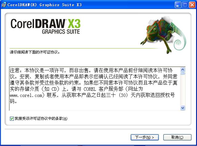 coreldraw x3的教程
