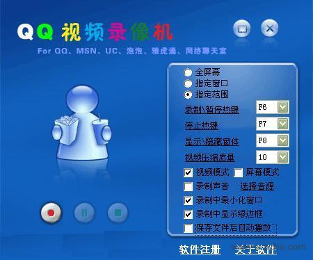 QQ视频录像机软件截图