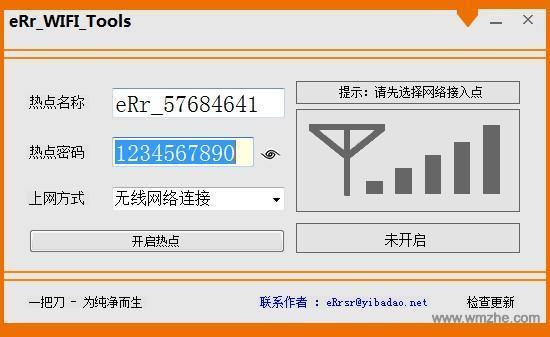 eRr WiFi Tools软件截图