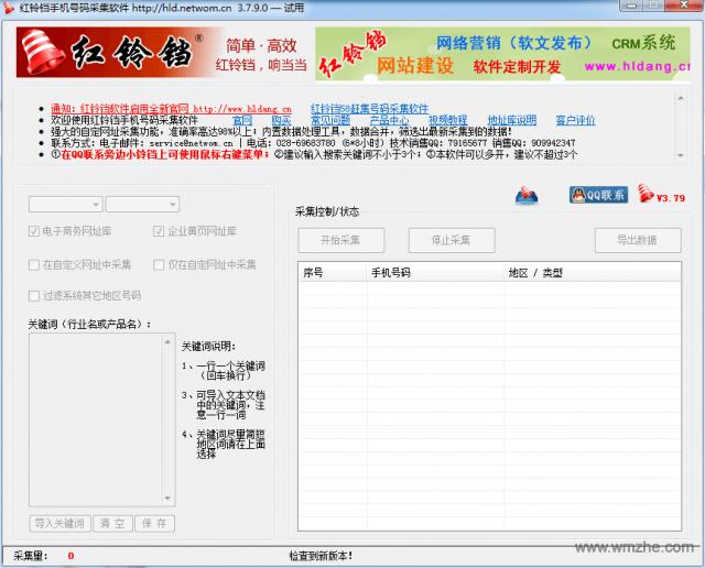 红铃铛手机号码采集软件软件截图