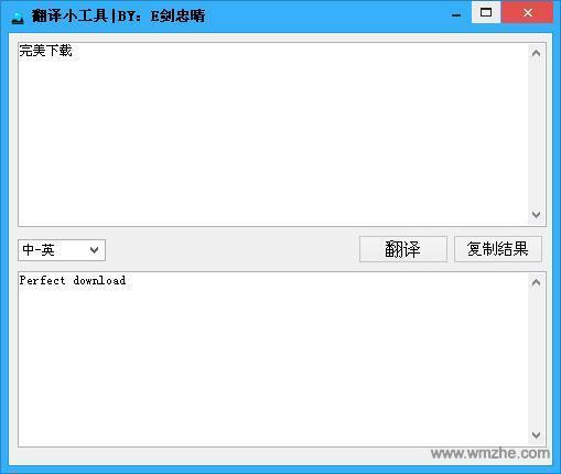 翻譯小工具軟件截圖