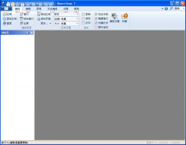 HyperSnap 7 软件截图