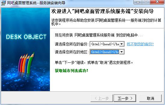 JODIN网吧桌面管理系统的教程