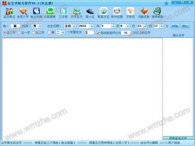 金宝贝取名软件软件截图